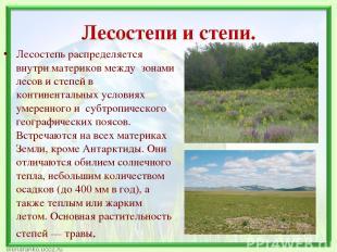 Лесостепи и степи. Лесостепь распределяется внутри материков между зонами лесов