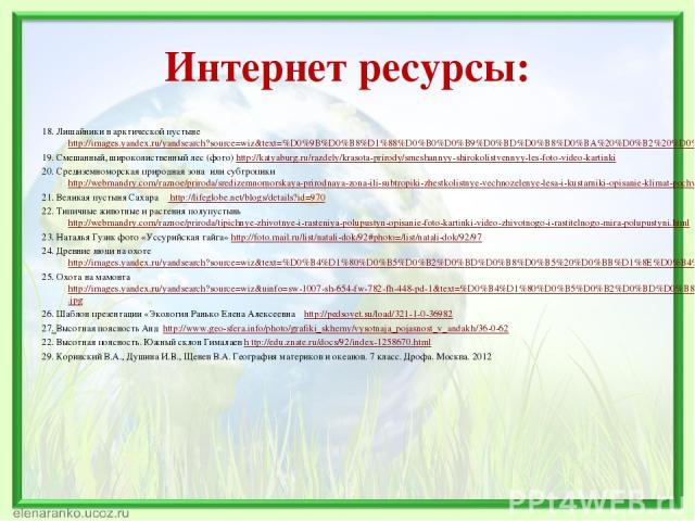 Интернет ресурсы: 18. Лишайники в арктической пустыне http://images.yandex.ru/yandsearch?source=wiz&text=%D0%9B%D0%B8%D1%88%D0%B0%D0%B9%D0%BD%D0%B8%D0%BA%20%D0%B2%20%D0%B0%D1%80%D0%BA%D1%82%D0%B8%D1%87%D0%B5%D1%81%D0%BA%D0%BE%D0%B9%20%D0%BF%D1%83%D1…