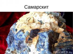 Самарскит