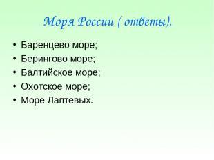 Моря России ( ответы). Баренцево море; Берингово море; Балтийское море; Охотское
