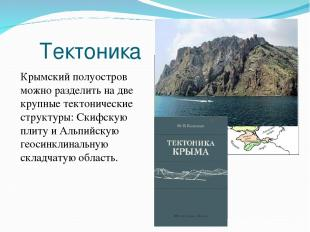 Тектоника Крымский полуостров можно разделить на две крупные тектонические струк