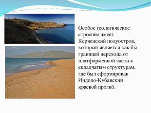 Особое геологическое строение имеет Керченский полуостров, который является как