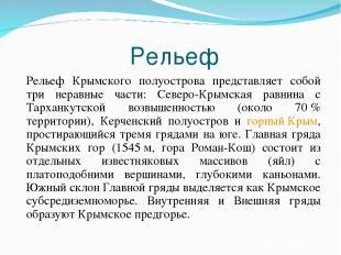 Рельеф Рельеф Крымского полуострова представляет собой три неравные части: Север