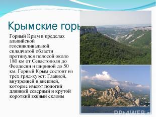 Крымские горы Горный Крым в пределах альпийской геосинклинальной складчатой обла
