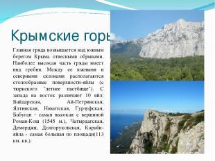 Крымские горы Главная гряда возвышается над южным берегом Крыма отвесными обрыва