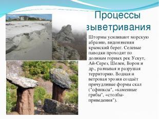 Процессы выветривания Штормы усиливают морскую абразию, видоизменяя крымский бер