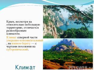 Климат Крым, несмотря на относительно небольшую территорию, отличается разнообра
