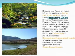 Гидрография По территории Крыма протекают 257 рек (крупнейшие— Салгир, Кача, Ал