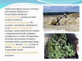 Наиболее важным видом полезных ископаемых Крымского полуострова являются железны