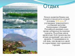 Отдых Начало развития Крыма как курорта относится ко второй половине XIX века. С