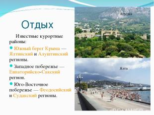 Отдых Известные курортные районы: Южный берег Крыма— Ялтинский и Алуштинский ре