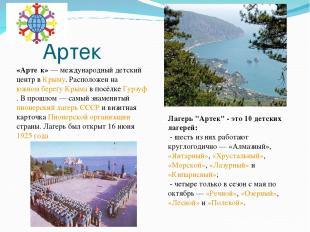 Артек «Арте к»— международный детский центр в Крыму. Расположен на южном берегу