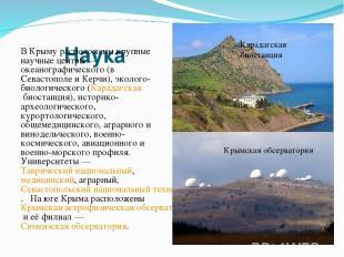 Наука В Крыму расположены крупные научные центры— океанографического (в Севасто