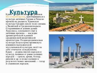 Культура Крым— один из немногих районов Восточной Европы, приобщившихся к культ