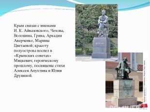 Крым связан с именами И.К.Айвазовского, Чехова, Волошина, Грина, Аркадия Аверч