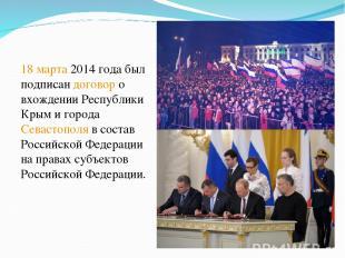 18 марта 2014 года был подписан договор о вхождении Республики Крым и города Сев