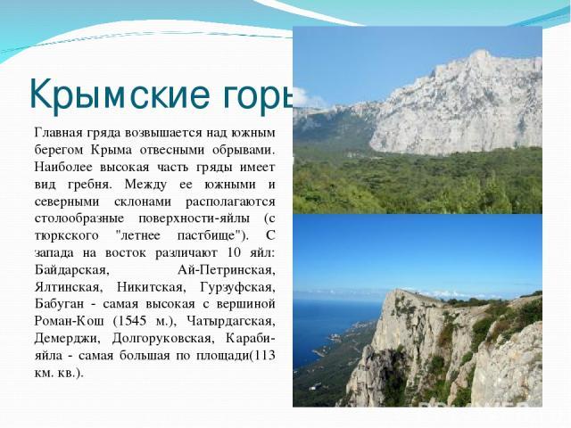 Крымские горы Главная гряда возвышается над южным берегом Крыма отвесными обрывами. Наиболее высокая часть гряды имеет вид гребня. Между ее южными и северными склонами располагаются столообразные поверхности-яйлы (с тюркского