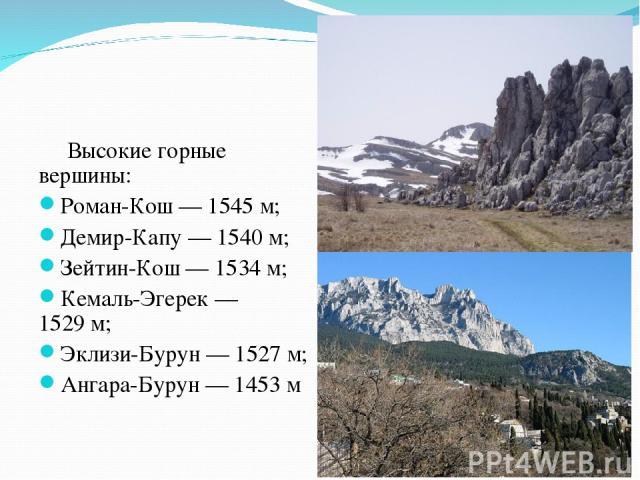 Высокие горные вершины: Роман-Кош— 1545м; Демир-Капу— 1540м; Зейтин-Кош— 1534м; Кемаль-Эгерек— 1529м; Эклизи-Бурун— 1527м; Ангара-Бурун— 1453м