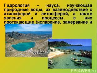 Гидрология – наука, изучающая природные воды, их взаимодействие с атмосферой и л