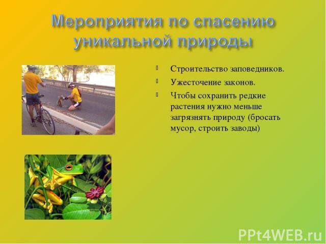 Строительство заповедников. Ужесточение законов. Чтобы сохранить редкие растения нужно меньше загрязнять природу (бросать мусор, строить заводы)