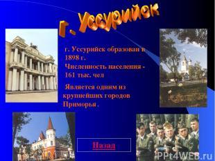 г. Уссурийск образован в 1898 г. Численность населения - 161 тыс. чел Является о