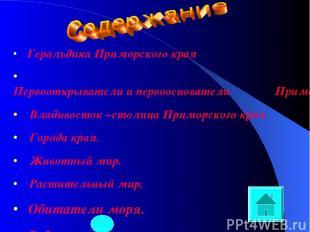 Геральдика Приморского края Первооткрыватели и первооснователи Приморского края