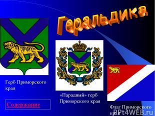 Герб Приморского края «Парадный» герб Приморского края Флаг Приморского края Сод