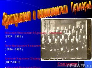 Николай Николаевич Муравьев – Амурский (1809 – 1881 ) Петр Васильевич Казакевич