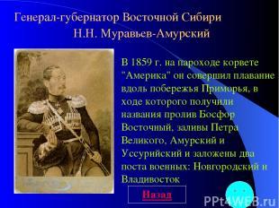 Генерал-губернатор Восточной Сибири Н.Н. Муравьев-Амурский В 1859 г. на пароходе