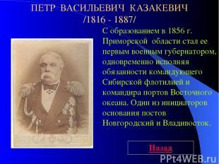 С образованием в 1856 г. Приморской области стал ее первым военным губернатором