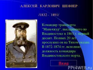 """Командир транспорта """"Маньчжур"""", высадившего во Владивостоке в 1861 г. первый дес"""