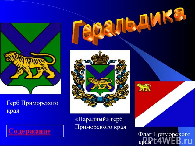 Герб Приморского края «Парадный» герб Приморского края Флаг Приморского края Содержание
