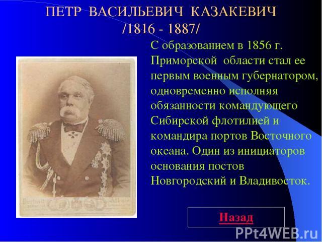С образованием в 1856 г. Приморской области стал ее первым военным губернатором, одновременно исполняя обязанности командующего Сибирской флотилией и командира портов Восточного океана. Один из инициаторов основания постов Новгородский и Владивосто…