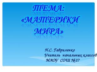 Н.С. Гавриленко Учитель начальных классов, МАОУ СОШ № 27