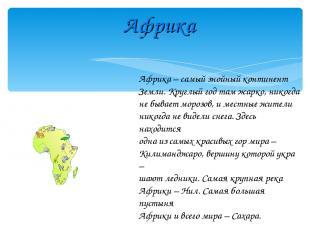 Африка Африка – самый знойный континент Земли. Круглый год там жарко, никогда не