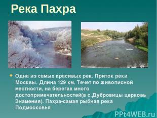 Река Пахра Одна из самых красивых рек. Приток реки Москвы. Длина 129 км. Течет п