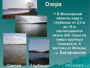 Озера В Московской области озер с глубиною от 2,5 м до 10 м насчитывается около