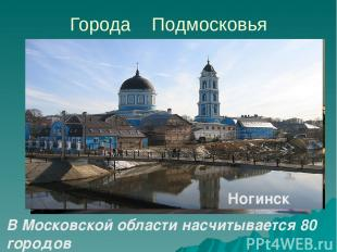 Города Подмосковья В Московской области насчитывается 80 городов Волоколамск Кол