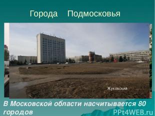 Города Подмосковья В Московской области насчитывается 80 городов Электросталь По