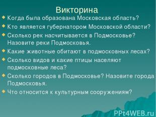 Викторина Когда была образована Московская область? Кто является губернатором Мо