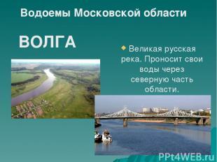 Великая русская река. Проносит свои воды через северную часть области. ВОЛГА Вод