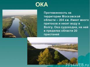 ОКА Протяженность на территории Московской области – 204 км. Имеет много притоко