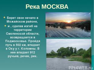 Река МОСКВА Берет свое начало в Можайском районе, и , сделав изгиб на территории
