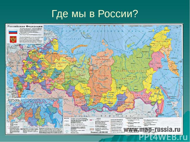 Где мы в России?