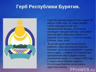 Герб Республики Бурятия. Герб Республики Бурятия был принят 20 апреля 1995 года.
