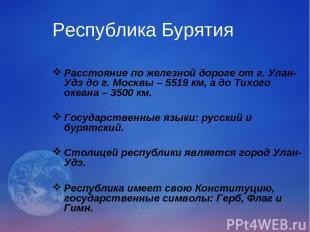 Республика Бурятия Расстояние по железной дороге от г. Улан-Удэ до г. Москвы – 5