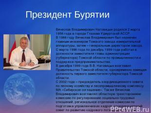Президент Бурятии Вячеслав Владимирович Наговицын родился 2 марта 1956 года в го