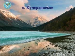 о. Кучерлинское