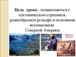 Цель урока : познакомиться с тектоническом строением, разнообразием рельефа и по