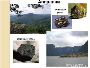 Аппалачи каменный уголь железные руды